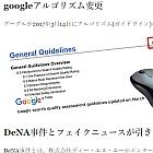 SEO対策どう変わる・・2017年3月のgoogleガイドライン